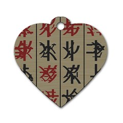 Ancient Chinese Secrets Characters Dog Tag Heart (two Sides) by Amaryn4rt