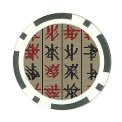 Ancient Chinese Secrets Characters Poker Chip Card Guard by Amaryn4rt