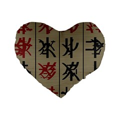 Ancient Chinese Secrets Characters Standard 16  Premium Heart Shape Cushions by Amaryn4rt