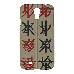 Ancient Chinese Secrets Characters Samsung Galaxy S4 I9500/i9505 Hardshell Case by Amaryn4rt