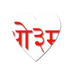 Hindu Om Symbol In Assamese, Bengali, And Oriya Languages  Heart Magnet by abbeyz71