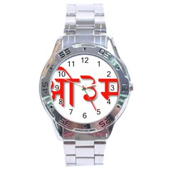 Hindu Om Symbol In Assamese, Bengali, And Oriya Languages  Stainless Steel Analogue Watch by abbeyz71