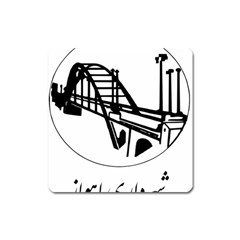 Seal Of Ahvaz Square Magnet by abbeyz71