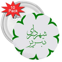 Seal Of Tabriz  3  Buttons (10 Pack)  by abbeyz71