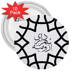 Urmia Seal 3  Buttons (10 Pack)  by abbeyz71