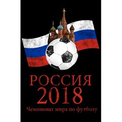 Russia Football World Cup 5 5  X 8 5  Notebooks by Valentinaart
