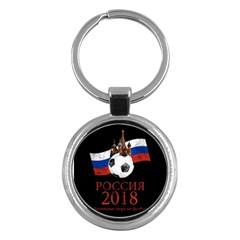 Russia Football World Cup Key Chains (round)  by Valentinaart