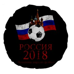 Russia Football World Cup Large 18  Premium Flano Round Cushions