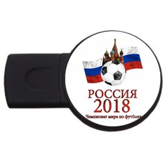Russia Football World Cup Usb Flash Drive Round (2 Gb) by Valentinaart