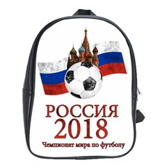 Russia Football World Cup School Bag (xl) by Valentinaart