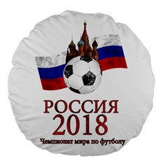 Russia Football World Cup Large 18  Premium Flano Round Cushions by Valentinaart