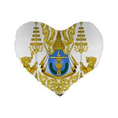 Coat Of Arms Of Cambodia Standard 16  Premium Flano Heart Shape Cushions by abbeyz71